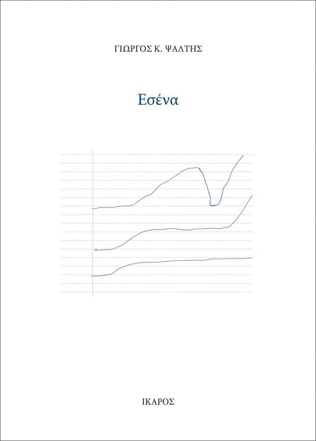 Πέντε νέοι τίτλοι από τις εκδόσεις Ίκαρος