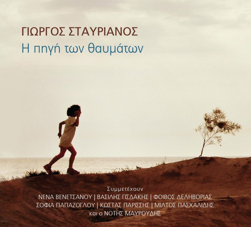"""Κυκλοφόρησε από τις εκδόσεις Μετρονόμος η νέα δισκογραφική δουλειά του Γιώργου Σταυριανού με τίτλο """"Η πηγή των θαυμάτων"""""""