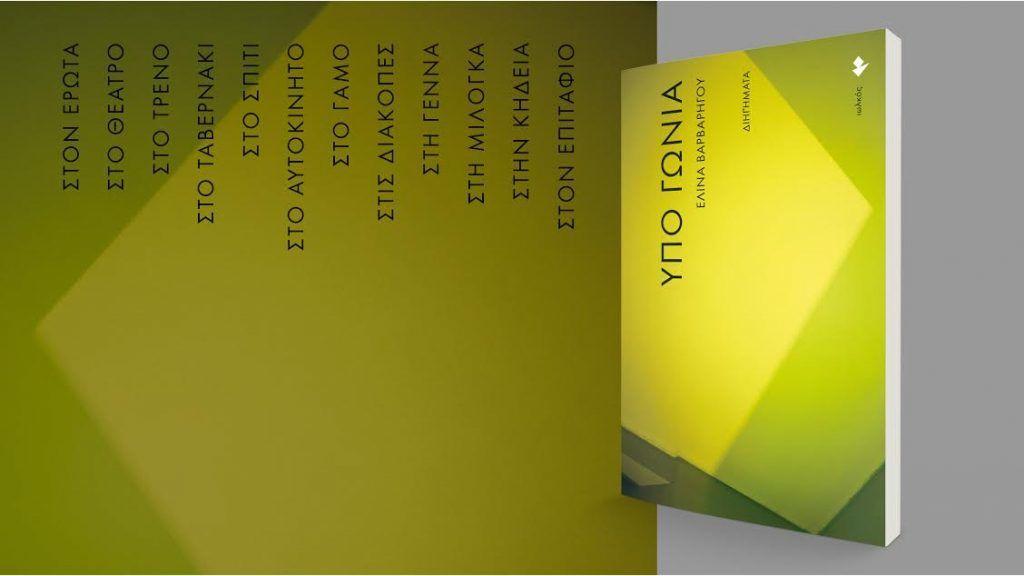 Παρουσίαση βιβλίου «Υπό γωνία» της Ελίνας Βαρβαρήγου