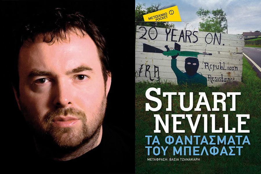 Ο Stuart Neville, ο βασιλιάς του ιρλανδικού νουάρ, έρχεται στην Αθήνα