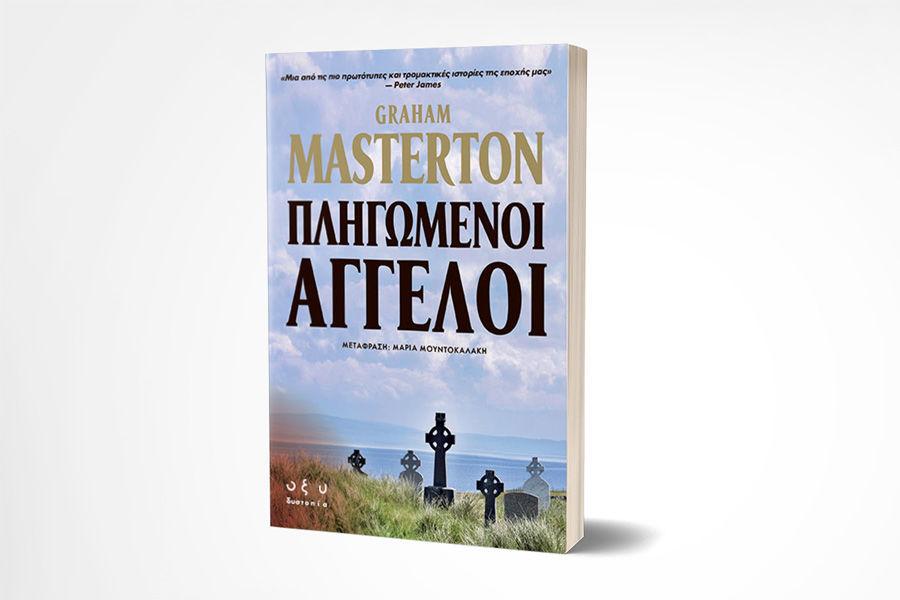Νέος τίτλος: «Πληγωμένοι άγγελοι» του Graham Masterton