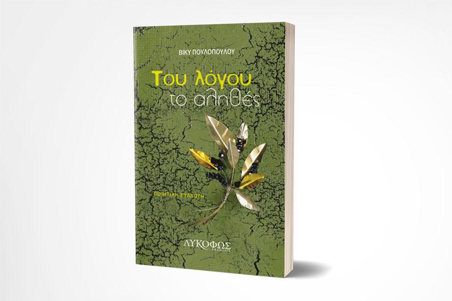Νέα ποιητική συλλογή: «Του λόγου το αληθές»