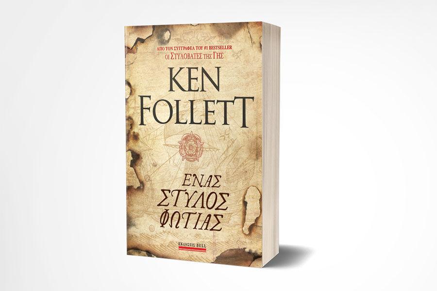 Νέα κυκλοφορία: «Ένας στύλος φωτιάς» του Ken Follett