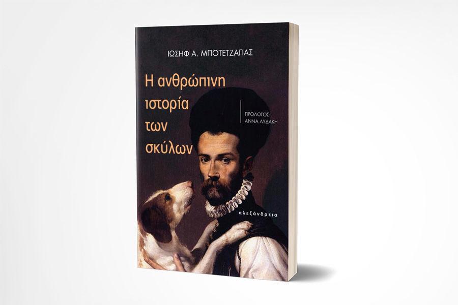 Νέα κυκλοφορία: «Η ανθρώπινη ιστορία των σκύλων» του Ιωσήφ Α. Μποτετζάγια