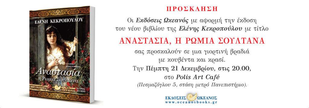 Βιβλιοπαρουσίαση: «Αναστασία, η Ρωμιά Σουλτάνα»