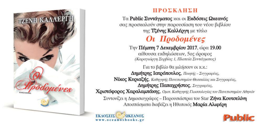 Βιβλιοπαρουσίαση: «Οι Προδομένες» στα Public Συντάγµατος