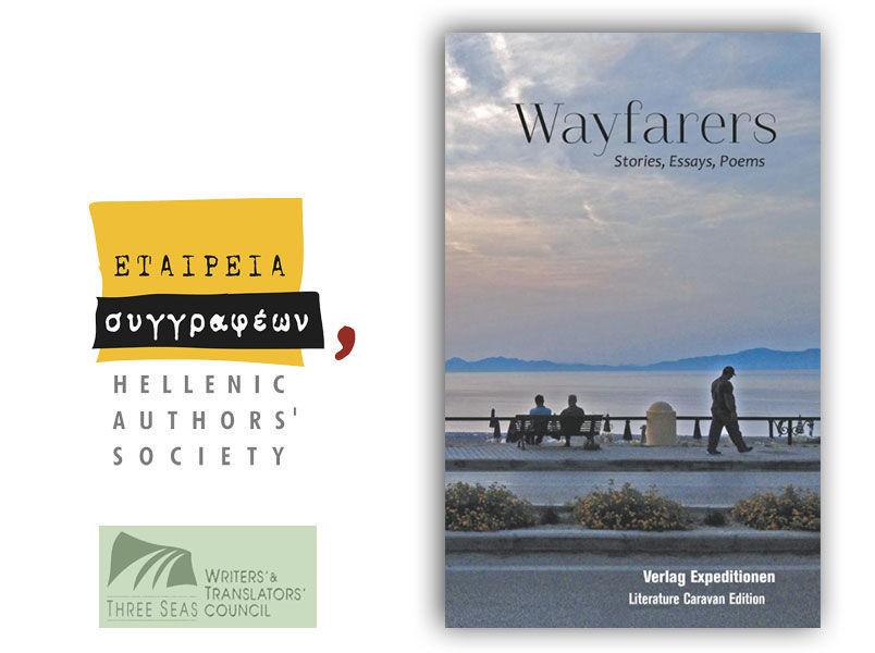 Ξένοι και Έλληνες συγγραφείς στο βιβλιοπωλείο Επί Λέξει τη Δευτέρα 11 Δεκεμβρίου