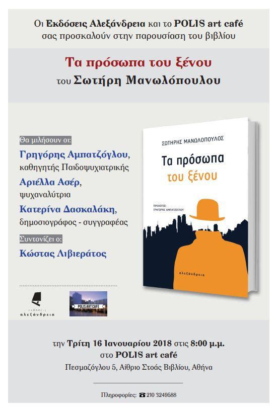 """Παρουσίαση του βιβλίου του Σωτήρη Μανωλόπουλου, """"Τα πρόσωπα του ξένου"""""""