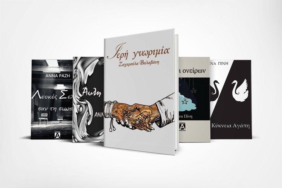 Βραδιά Ποίησης με θέμα: «Ποίηση και Τέχνη, αντίδοτα στη φθορά και στη μοναξιά»
