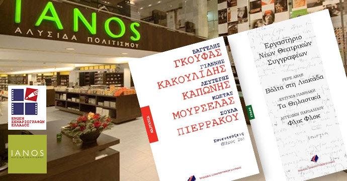 Παρουσίαση των νέων εκδόσεων της Ένωσης Σεναριογράφων Ελλάδος στον ΙΑΝΟ