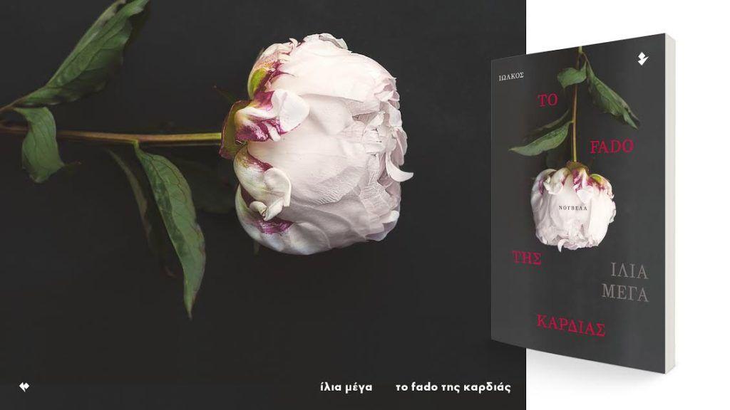Παρουσίαση βιβλίου: «Το fado της καρδιάς» της Ίλιας Μέγα