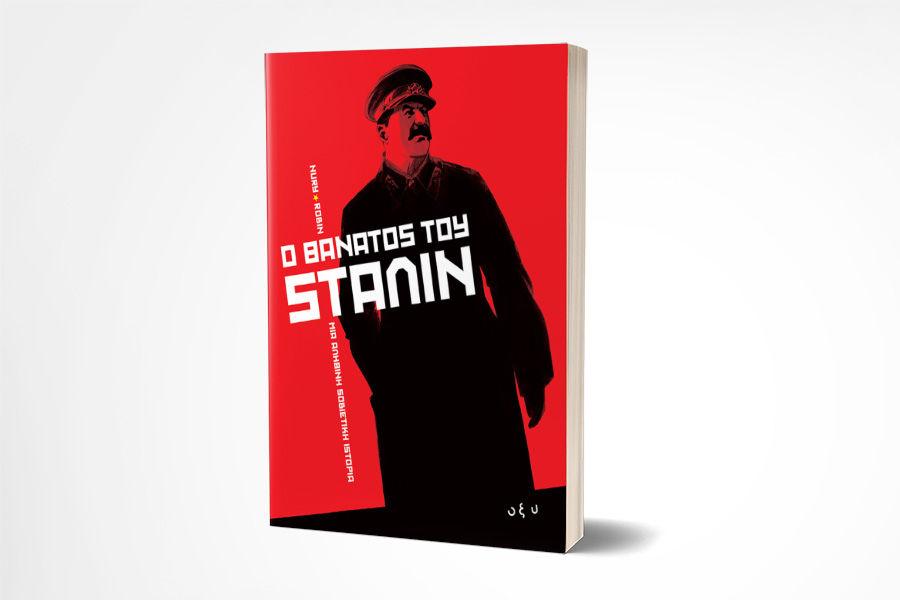Νέα κυκλοφορία: «Ο θάνατος του Στάλιν»