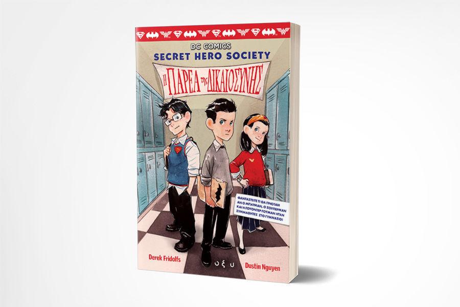 DC COMICS - SECRET HERO SOCIETY: Νέος τίτλος για έφηβους από τις εκδόσεις Οξύ