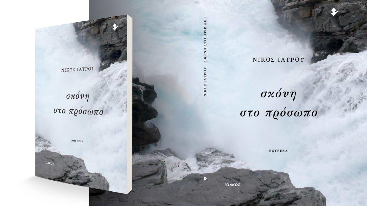Νίκος Ιατρού: «Τα βιβλία είναι η μνήμη μας, η ιστορία μας, η πορεία μας»