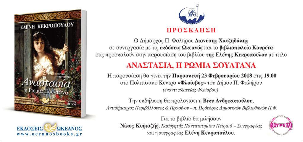 """Βιβλιοπαρουσίαση: """"Αναστασία Η Ρωμιά Σουλτάνα"""" στο Πολιτιστικό Κέντρο """"Φλοίσβος"""""""