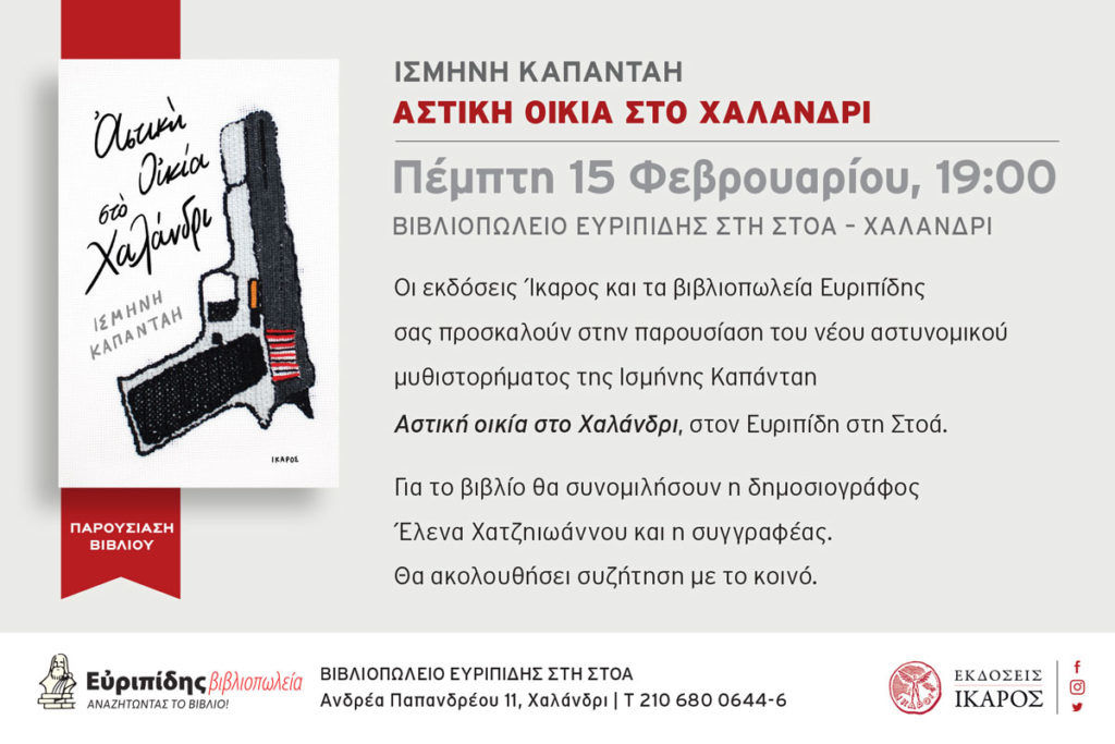 Η Ισμήνη Καπάνταη παρουσιάζει το νέο της αστυνομικό μυθιστόρημα στο βιβλιοπωλείο Ευριπίδης στη Στοά