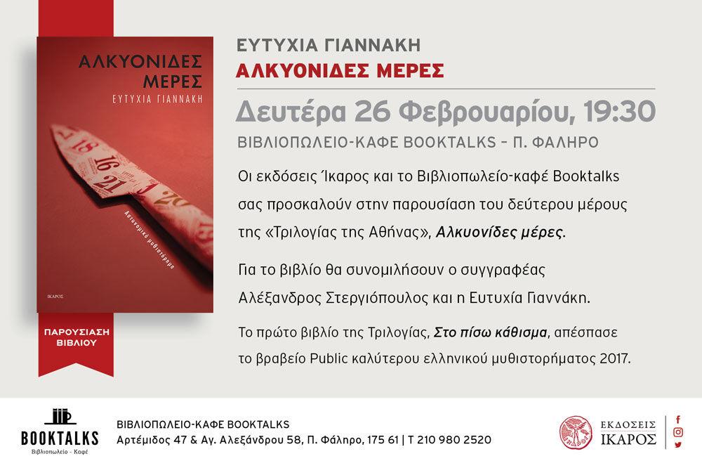 Η Ευτυχία Γιαννάκη παρουσιάζει τις «Αλκυονίδες μέρες» στο Βιβλιοπωλείο Booktalks