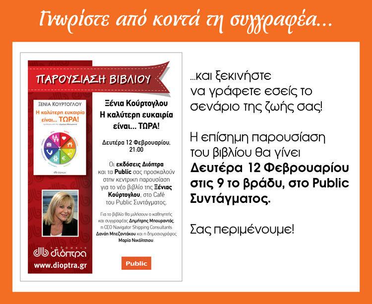 Κεντρική παρουσίαση της Ξένιας Κούρτογλου στα Public