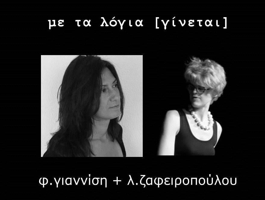 Με τα λόγια (γίνεται) - Φοίβη Γιαννίση και Λένια Ζαφειροπούλου στην Ελληνοαμερικανική Ένωση