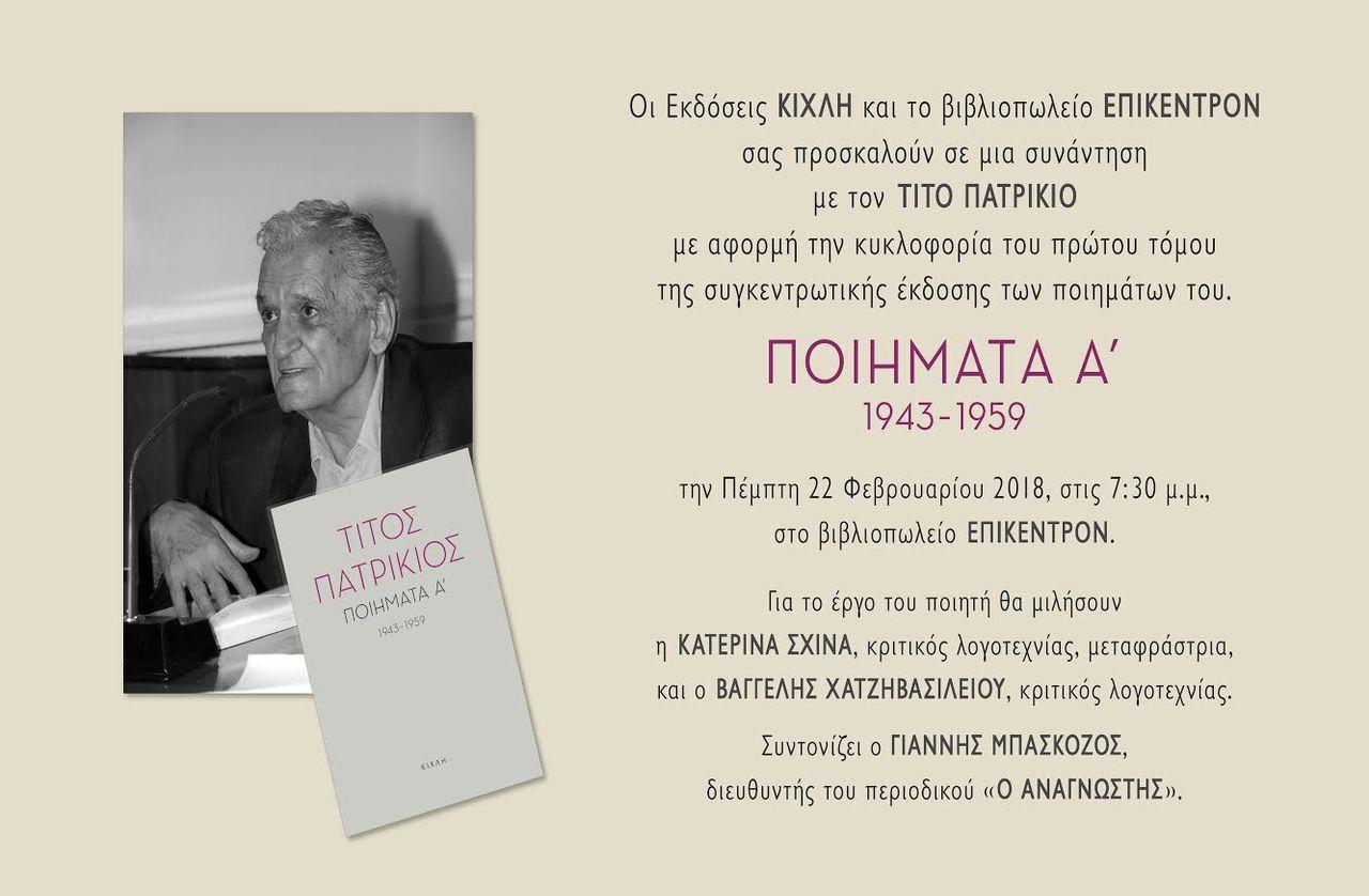 """Τίτος Πατρίκιος """"Ποιήματα Α΄, 1943-1959"""" στο Επίκεντρον"""