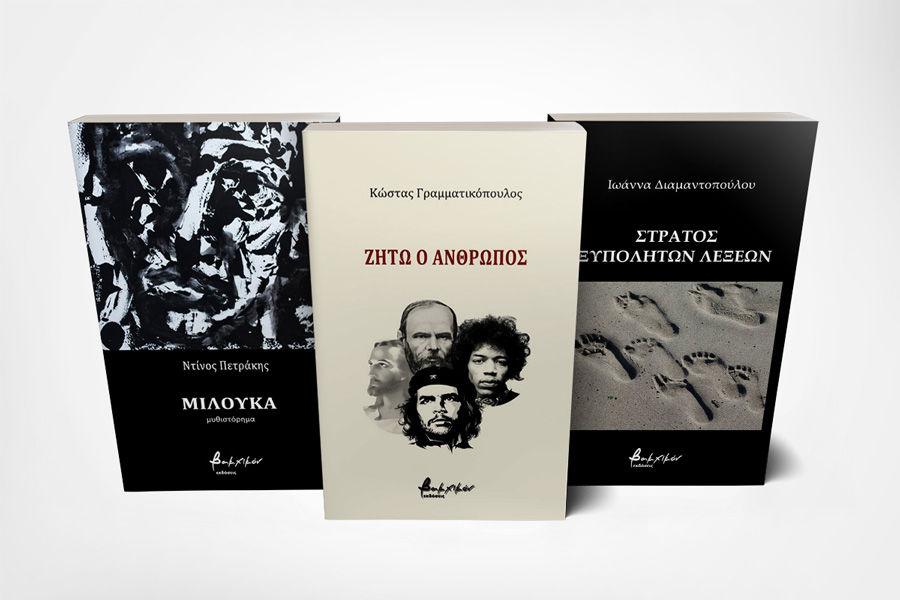 Νέες κυκλοφορίες εκδόσεις Βακχικόν: Ι. Διαμαντοπούλου, Ντ. Πετράκης, Κ. Γραμματικόπουλος