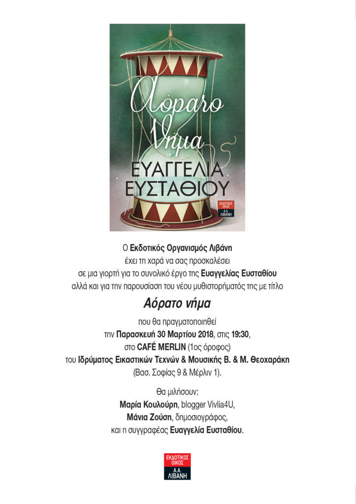 Παρουσίαση βιβλίου: «Αόρατο νήμα»