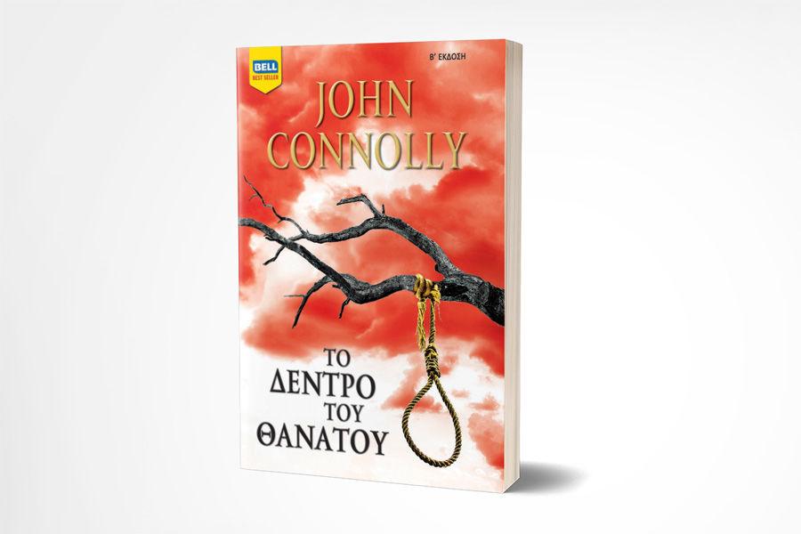 «To Δέντρο του Θανάτου»: Η δεύτερη περιπέτεια του διάσημου ντετέκτιβ Τσάρλι Πάρκερ σε νέα έκδοση!