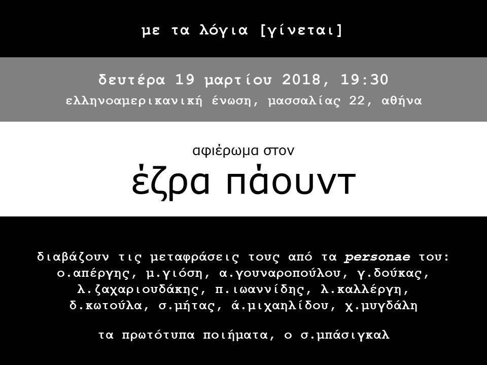 Με τα λόγια (γίνεται) - Ezra Pound / Personae στην Ελληνοαμερικανική Ένωση