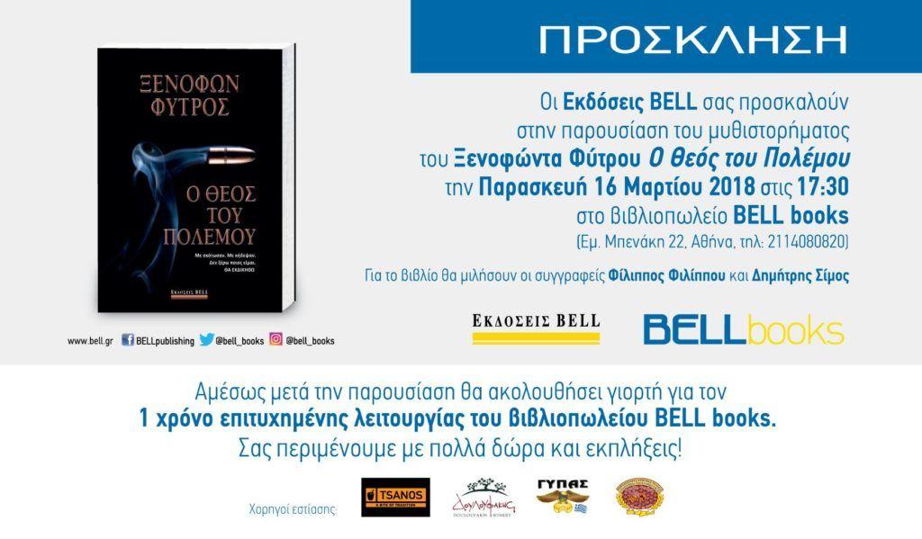 """Διπλή γιορτή BELL: Παρουσίαση """"Ο Θεός του Πολέμου"""" και εορτασμός 1 χρόνου λειτουργίας BELL Books!"""
