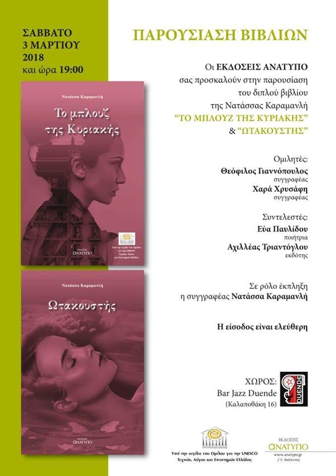 Διπλή βιβλιοπαρουσίαση της Νατάσσας Καραμανλή