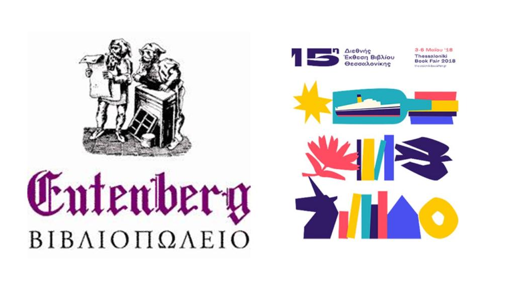 Οι εκδόσεις Gutenberg στη 15η Έκθεση Βιβλίου Θεσσαλονίκης