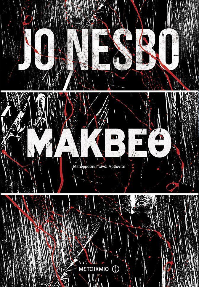Κυκλοφόρησε ο Μάκβεθ του Jo Nesbo
