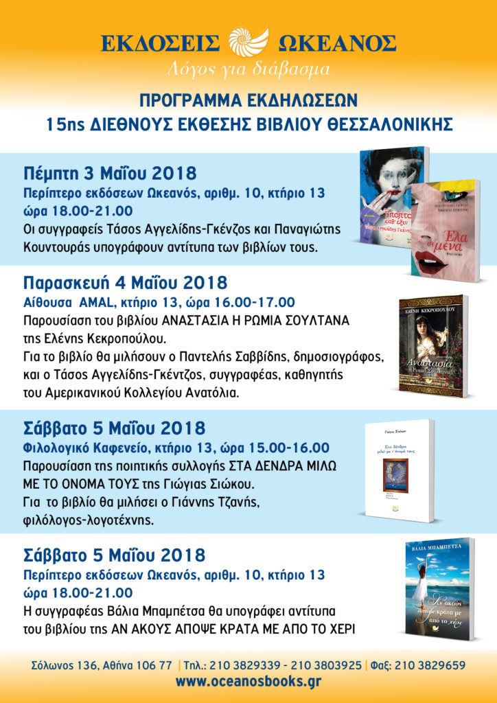 Οι εκδόσεις Ωκεανός στη 15η Έκθεση Βιβλίου Θεσσαλονίκης