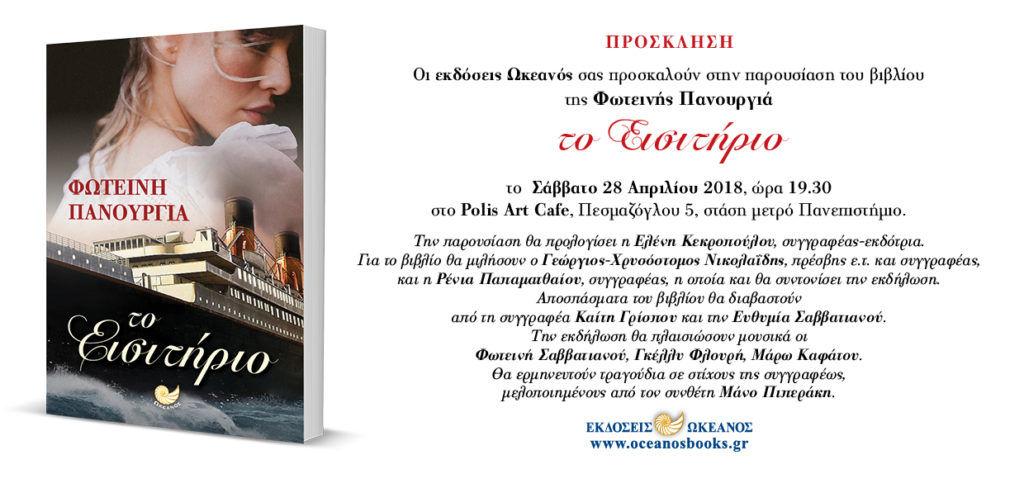 """Βιβλιοπαρουσίαση: """"ΤΟ ΕΙΣΙΤΗΡΙΟ"""" της Φωτεινής Πανουργιά"""