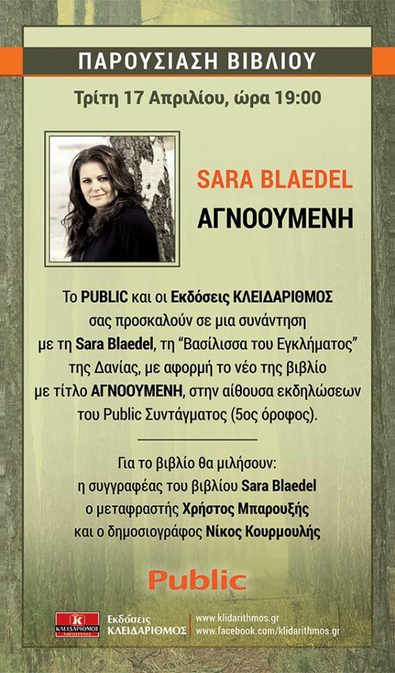 """Παρουσίαση βιβλίου """"H Αγνοούμενη"""" της Sara Blaedel"""