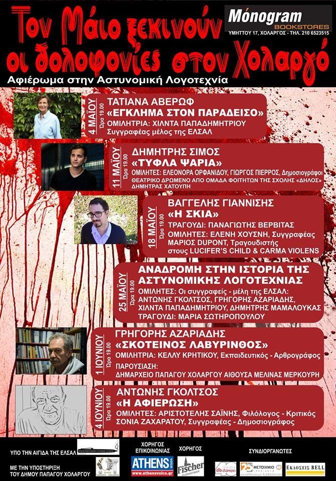 Τον Μάιο ξεκινούν οι δολοφονίες στον Χολαργό - Αφιέρωμα στην Αστυνομική Λογοτεχνία
