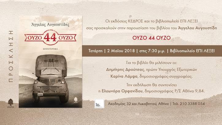 """Βιβλιοπαρουσίαση: """"OYZO 44 OYZO"""" του Άγγελου Αυγουστίδη"""