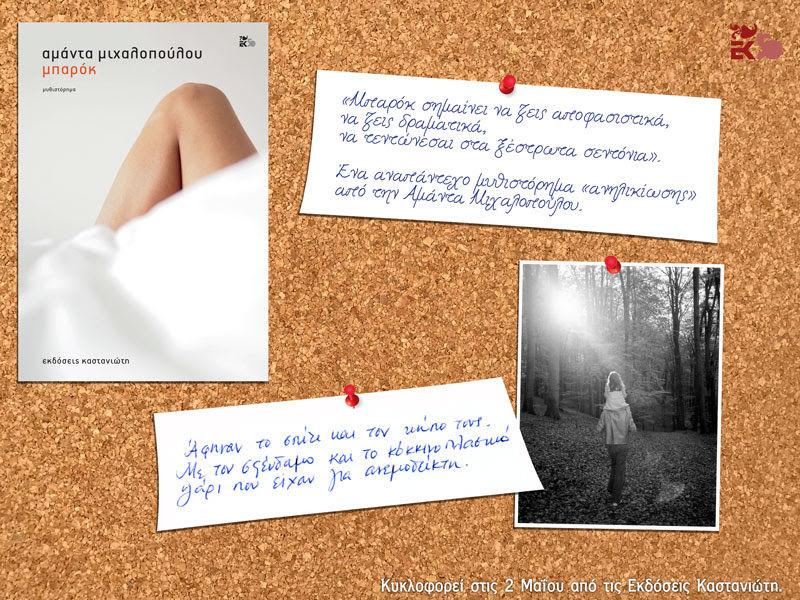 Το νέο βιβλίο της Αμάντας Μιχαλοπούλου: ένα αναπάντεχο μυθιστόρημα «ανηλικίωσης»