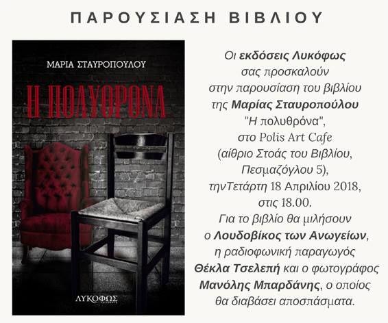 """Βιβλιοπαρουσίαση: """"Η πολυθρόνα"""""""