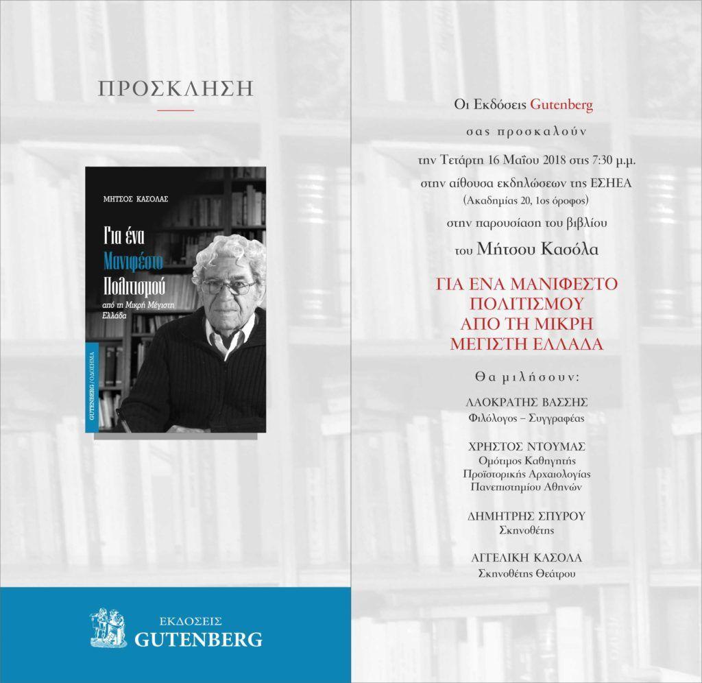Βιβλιοπαρουσίαση: «Για ένα Μανιφέστο Πολιτισμού»