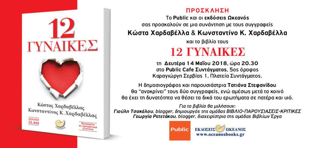 """Βιβλιοπαρουσίαση: """"12 ΓΥΝΑΙΚΕΣ"""""""