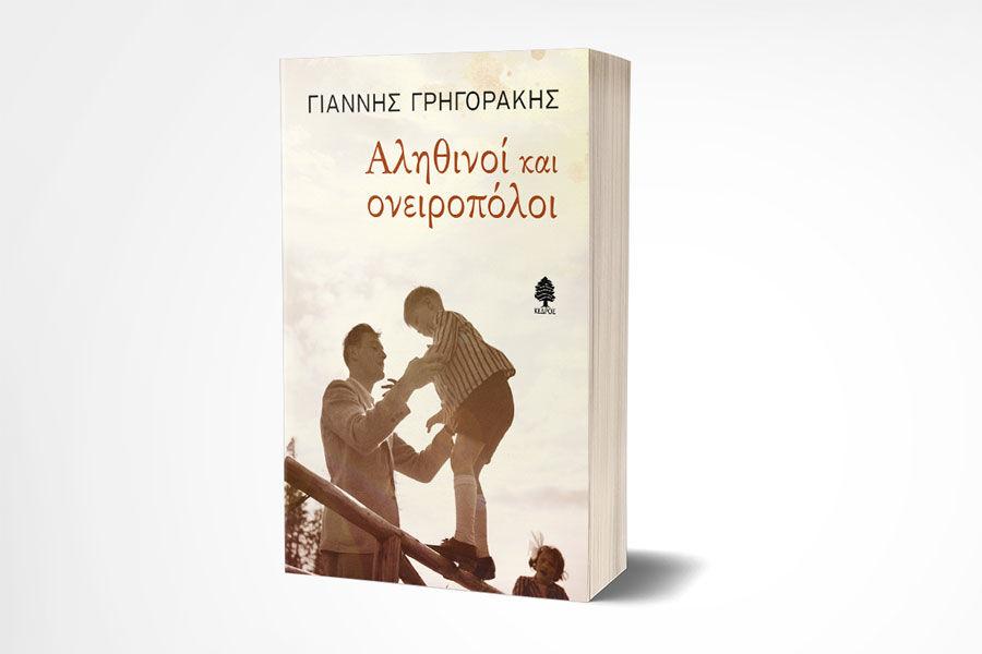 """Κυκλοφόρησε το νέο μυθιστόρημα του Γιάννη Γρηγοράκη με τίτλο """"Αληθινοί και ονειροπόλοι"""""""