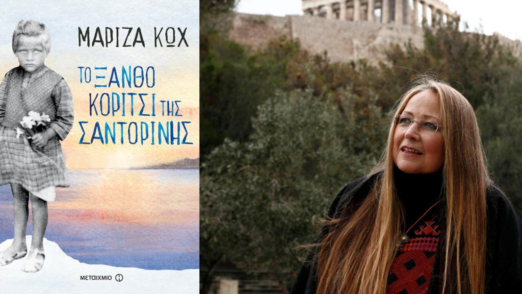 """""""Το ξανθό κορίτσι της Σαντορίνης"""": Η Μαρίζα Κωχ αφηγείται τα παιδικά της χρόνια"""