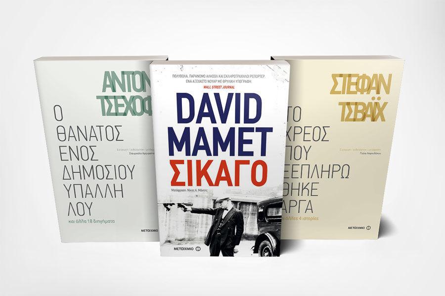 Νέα λογοτεχνικά βιβλία από τις εκδόσεις ΜΕΤΑΙΧΜΙΟ