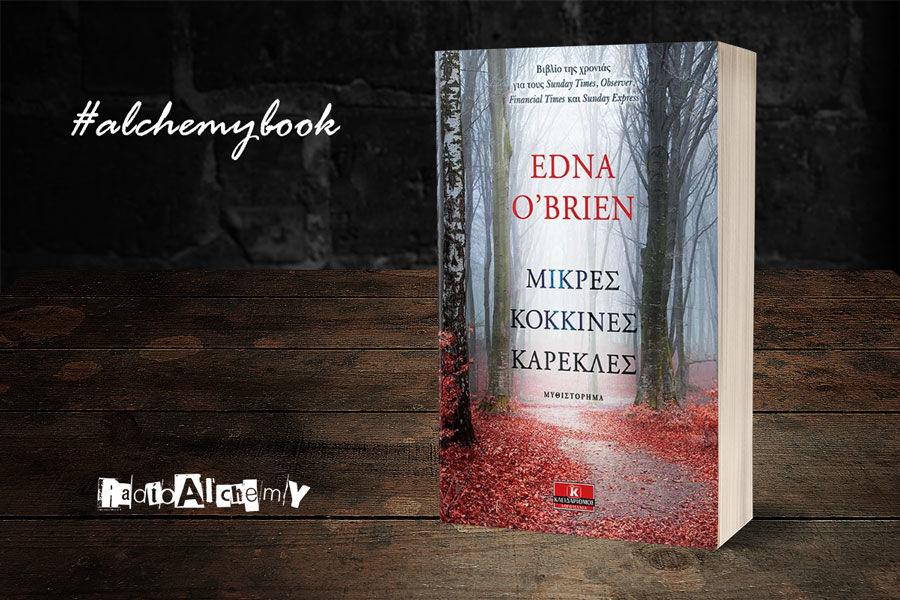 «Μικρές κόκκινες καρέκλες» -κριτική βιβλίου της Edna O' Brien
