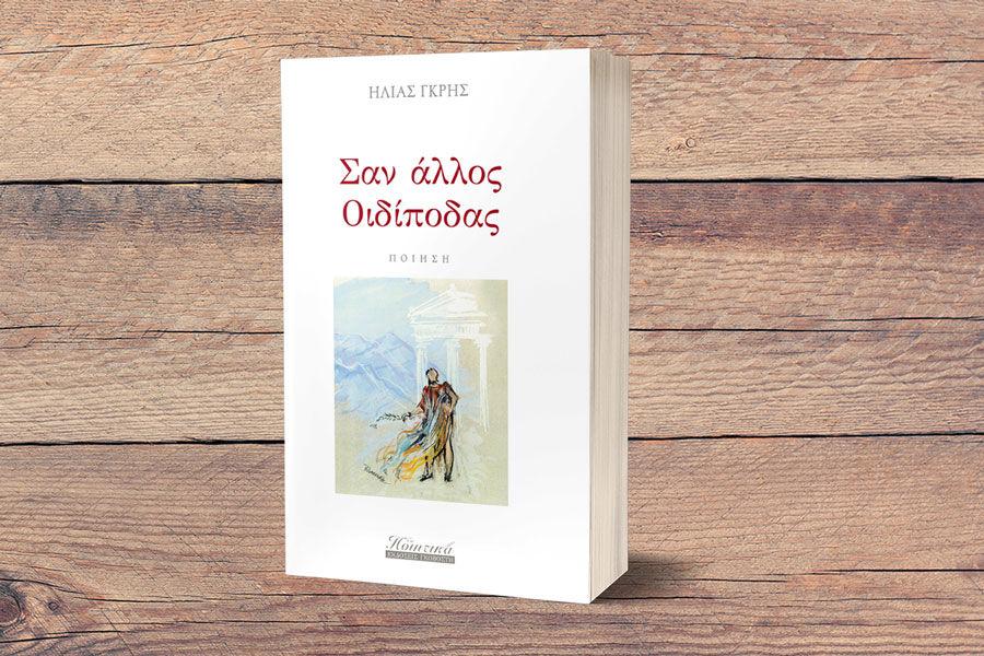 """Κυκλοφόρησε από τις εκδόσεις Γκοβόστη η νέα ποιητική συλλογή του Ηλία Γκρή """"Σαν άλλος Οιδίποδας"""""""