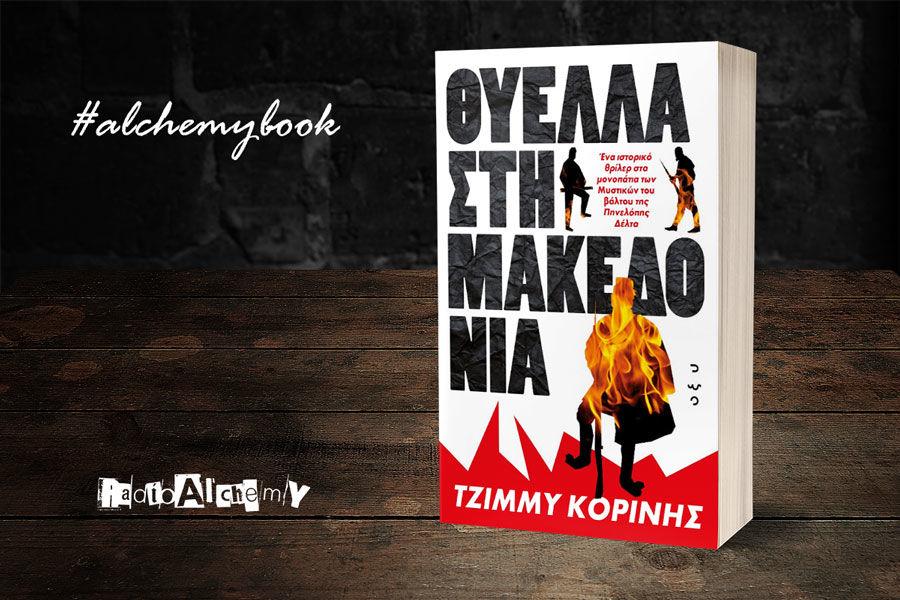 «Θύελλα στη Μακεδονία» -κριτική του βιβλίου του Τζίμμυ Κορίνη
