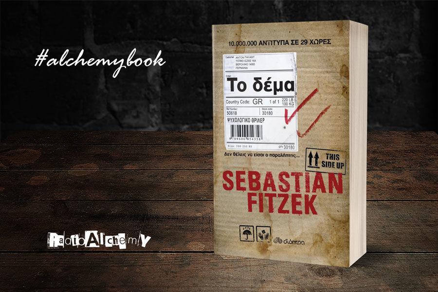 «Το δέμα» -κριτική βιβλίου του Sebastian Fitzek