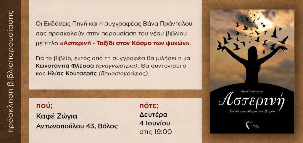 """Βιβλιοπαρουσίαση: """"Αστερινή"""" βιβλίο 1: Ταξίδι στον Κόσμο των Ψυχών"""