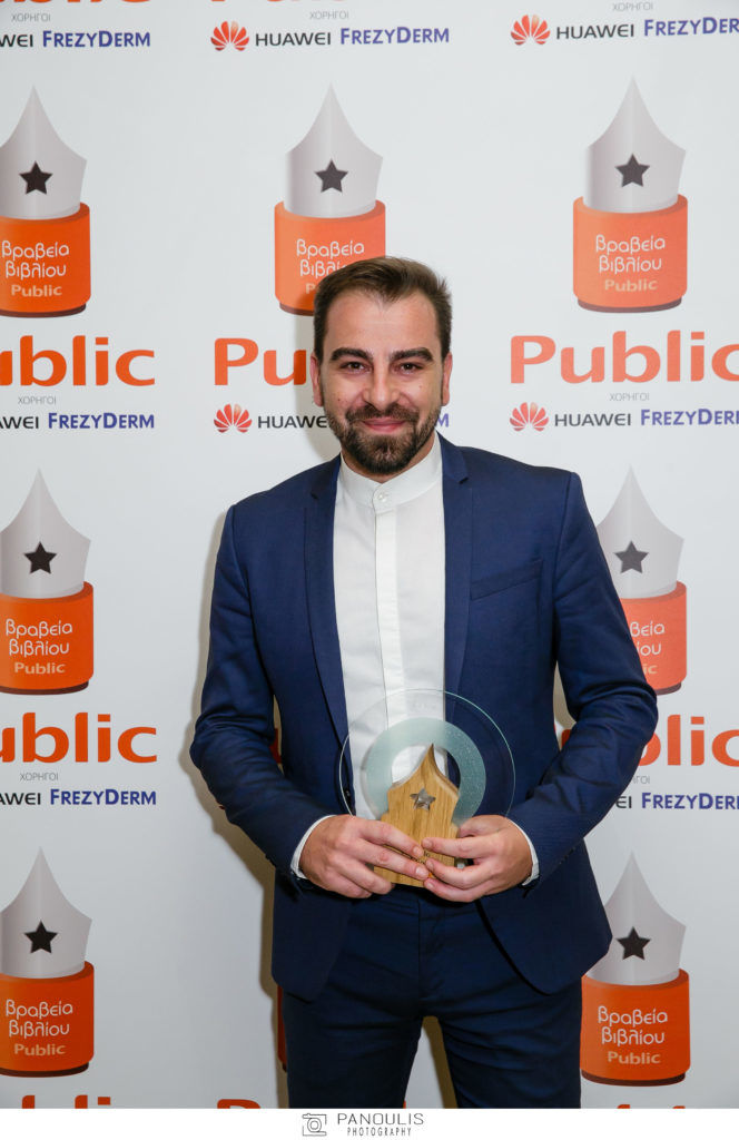 Ο Χρήστος Βέργαδος κέρδισε το Βραβείο Κοινού των Public Book Awards 2018